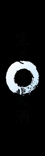 Ikigai-shu final logo-02
